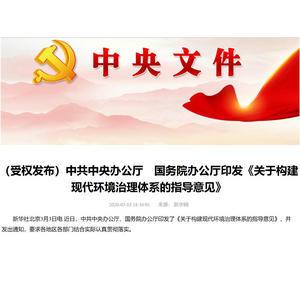 中共中央辦公廳 國務院辦公廳印發《關于構建現代環境治理體系的指導意見》
