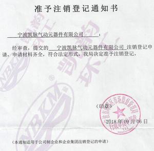 凱脈公司注銷登記通知書