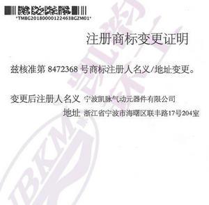 凱脈NBKM第8472368號商標變更證明