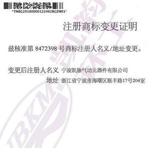 凱脈NBKM第8472398號商標變更證明