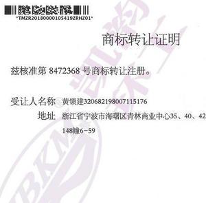 凱脈NBKM第8472368號商標轉讓證明