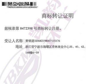 凱脈NBKM第8472398號商標轉讓證明
