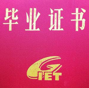 黃鎖建桂電環境工程專業畢業證書