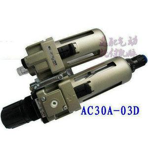 二聯件AC30A-03D【SMC?氣源處理件】
